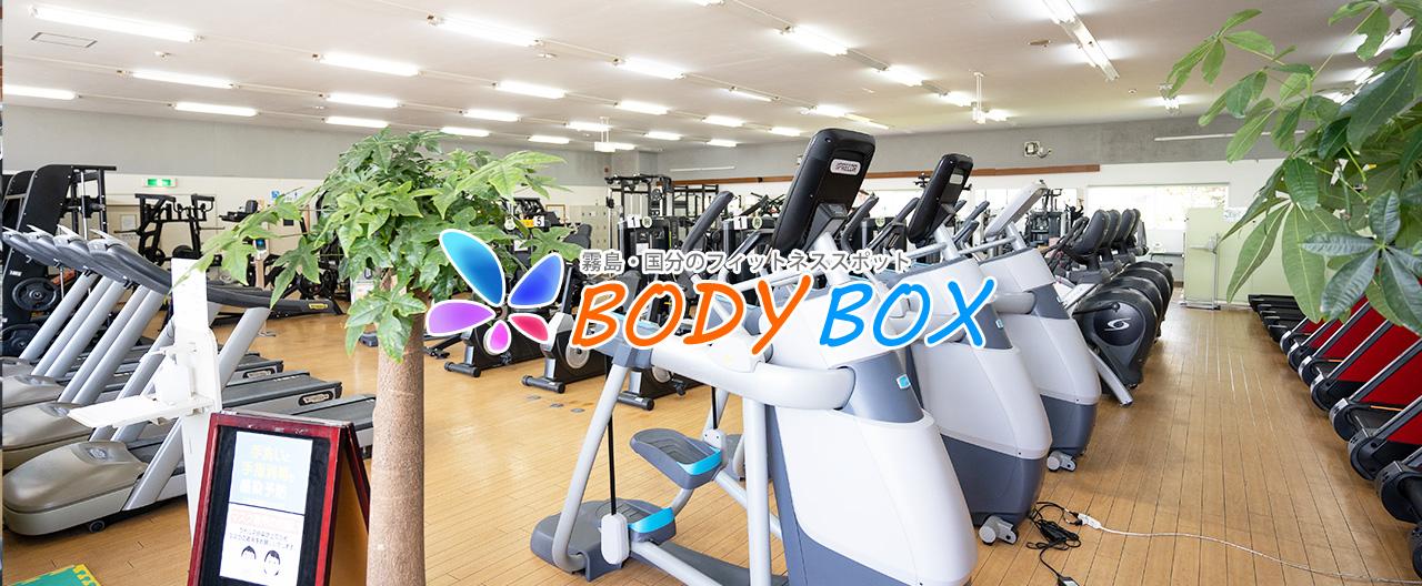 霧島市のトレーニングジム BODYBOX公式ホームページ